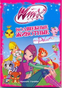Страффи Иджинио - Волшебные животные феи Рокси обложка книги