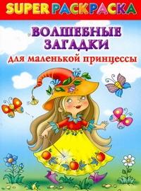 . - Волшебные загадки для маленькой принцессы. Superраскраска обложка книги