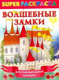 Жуковская Е.Р. - Волшебные замки для очаровательных принцесс обложка книги