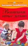 Волшебные игры с детьми Скоробогатова Е.