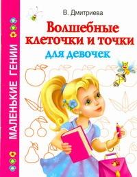 Волшебные клеточки и точки для девочек Дмитриева В.Г.
