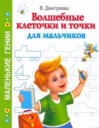 Волшебные клеточки и точки для мальчиков Дмитриева В.Г.