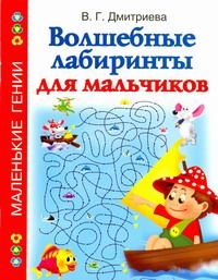 Дмитриева В.Г. - Волшебные лабиринты для мальчиков обложка книги
