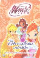 Будзи Риджина - Волшебные мечты' обложка книги