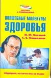 Волшебные молекулы здоровья Кветной И.М.