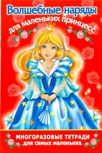 Матюшкина К. - Волшебные наряды для маленьких принцесс. Многоразовая тетрадь для самых маленьки обложка книги