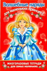 Волшебные наряды для маленьких принцесс. Многоразовая тетрадь для самых маленьки Матюшкина К.