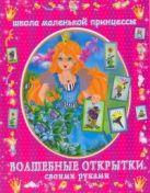 Егорова А.И. - Волшебные открытки своими руками' обложка книги
