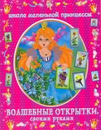 Егорова А.И. - Волшебные открытки своими руками обложка книги