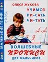Жукова О.С. - Волшебные прописи для мальчиков. Учимся писать, читать обложка книги