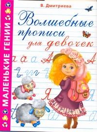 Волшебные прописи для девочек Дмитриева В.Г.