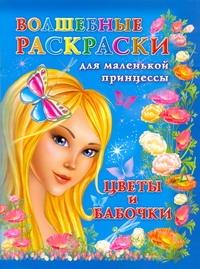 Волшебные раскраски для маленькой принцессы. Цветы и бабочки Жуковская Е.Р.
