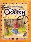 Волшебные сказки Кузнецов М.
