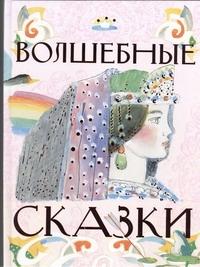 Волшебные сказки Толстой А.Н.