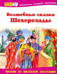 Данкова Р. Е. - Волшебные сказки Шехерезады обложка книги