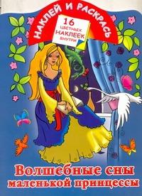 Жуковская Е.Р. - Волшебные сны маленькой принцессы обложка книги