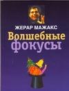Мажакс Жерар - Волшебные фокусы обложка книги