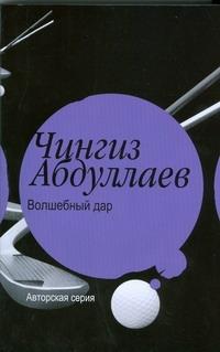 Волшебный дар Абдуллаев Ч.А.