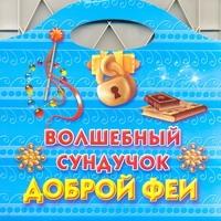 Жуковская Е.Р. - Волшебный сундучок доброй феи обложка книги