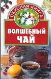Волшебный чай Калинина А.