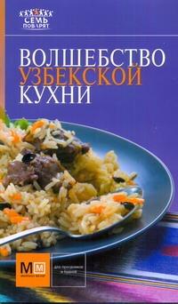 Волшебство узбекской кухни
