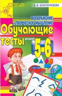 Благонравова А.В. - Воображение и творческое мышление. Обучающие тесты для детей 5-6 лет обложка книги