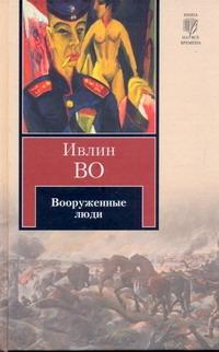 Во И. - Вооруженные люди обложка книги