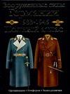 Курылев О.П. - Вооруженные силы Германии, 1933-1945' обложка книги