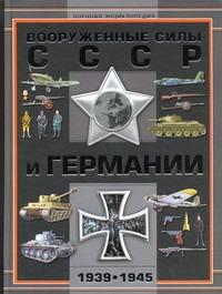 Мерников А.Г. - Вооруженные силы СССР и Германии, 1939-1945 обложка книги