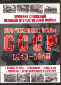 . - Вооруженные силы СССР, 1941-1945 обложка книги