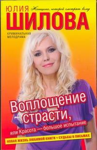 Шилова Ю.В. - Воплощение страсти, или Красота - большое испытание обложка книги
