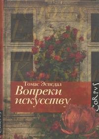 Эспедал Томас - Вопреки искусству обложка книги