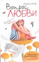 Уолф Изабел - Вопрос любви' обложка книги