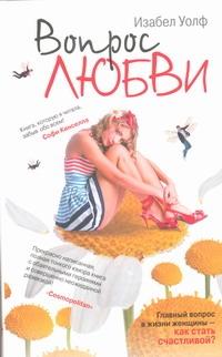 Уолф Изабел - Вопрос любви обложка книги