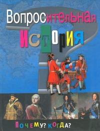 Либина Р.Б. - Вопросительная история обложка книги