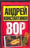 Константинов Андрей - Вор обложка книги