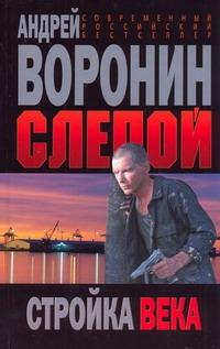 Воронин.Слепой Стройка века обложка книги