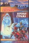 Свержин В. - Воронья стража обложка книги
