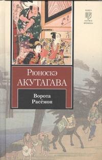 Акутагава Р - Ворота Расёмон обложка книги