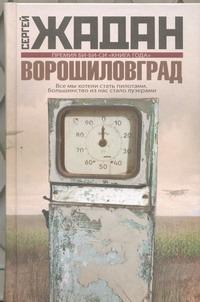 Жадан С.В. - Ворошиловград обложка книги