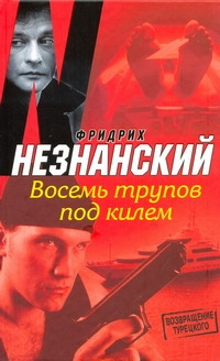 Незнанский Ф.Е. - Восемь трупов под килем обложка книги