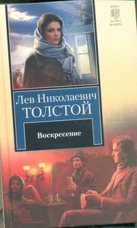 Воскресение Толстой Л.Н.