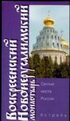 Яровая М.С. - Воскресенский Новоиерусалимский монастырь обложка книги