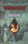 Мережковский Д. С. - Воскресшие боги. Леонардо да Винчи' обложка книги