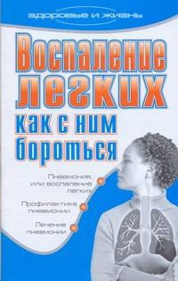 Романова Е.А. - Воспаление легких. Как с ним бороться обложка книги
