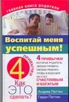 Паттен Андреа - Воспитай меня успешным! обложка книги