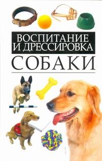 Адамчик В.В. - Воспитание и дрессировка собаки обложка книги