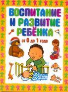 Воспитание и развитие ребёнка от 0 до 1 года