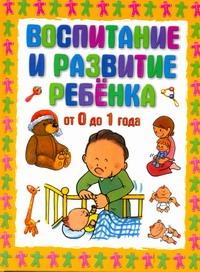 Шалаева Г.П. - Воспитание и развитие ребёнка от 0 до 1 года обложка книги