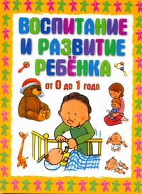 Воспитание и развитие ребёнка от 0 до 1 года Шалаева Г.П.